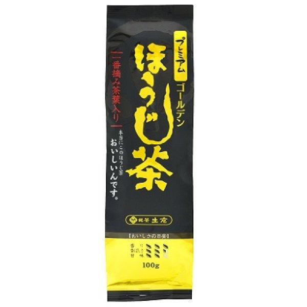 画像1: 土倉 プレミアムゴールデンほうじ茶 100g 【メール便 送料無料】 (1)
