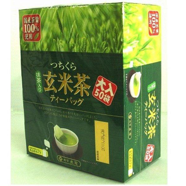 画像1: 土倉 抹茶入 玄米茶ティーバッグ 大入 50袋入 (1)