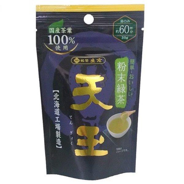 画像1: 土倉 粉末緑茶 天玉 30g (1)