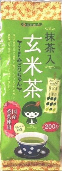 画像1: 土倉 抹茶入り玄米茶 マイルドみどりちゃん 200g (1)
