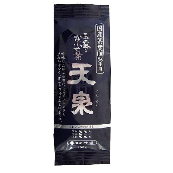 画像1: 土倉 玉露入かぶせ茶 天泉(てんせん) 100g【メール便 送料無料】 (1)