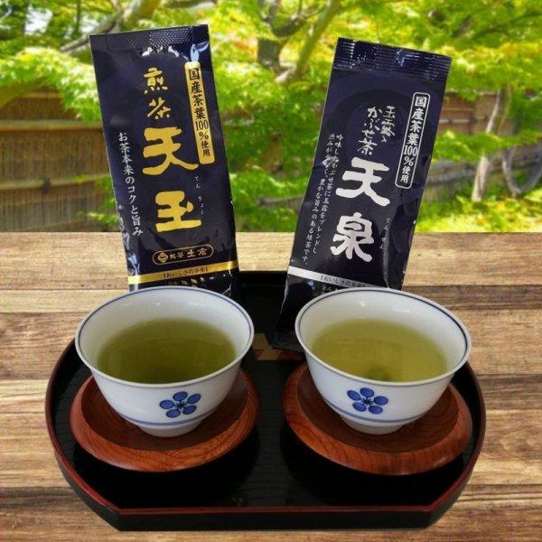 画像1: 土倉 煎茶2種類 飲み比べセット 【メール便選択で送料無料】天玉&天泉 (1)