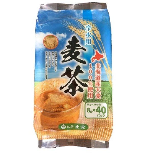 画像1: 土倉 北海道産麦茶 40袋入 (1)