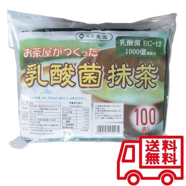 画像1: 土倉 お茶屋がつくった 乳酸菌抹茶 100包入 【送料無料】 (1)