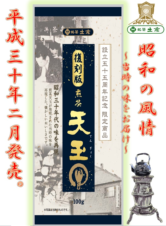 復刻版 煎茶天玉 昭和の風情 ~当時の味わいをお届け~ 平成30年2月発売。