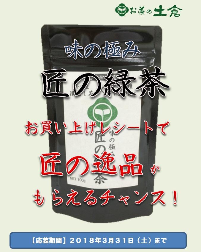 匠の緑茶 お買上げレシートで匠の逸品がもらえるチャンス!