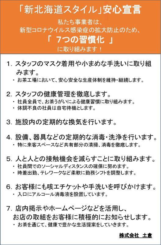 お茶の土倉「新北海道スタイル」安心宣言