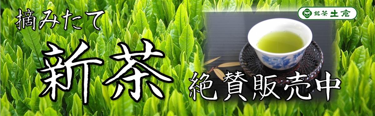 土倉 鹿児島県産深蒸し茶葉使用「新茶」