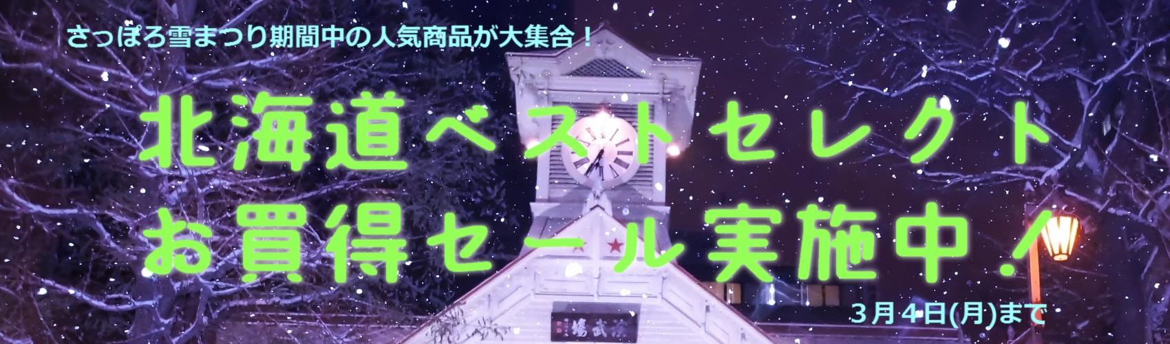 さっぽろ雪まつり期間中の人気商品が大集合。北海道ベストセレクト お買得セール実施中! 3月4日(月)まで