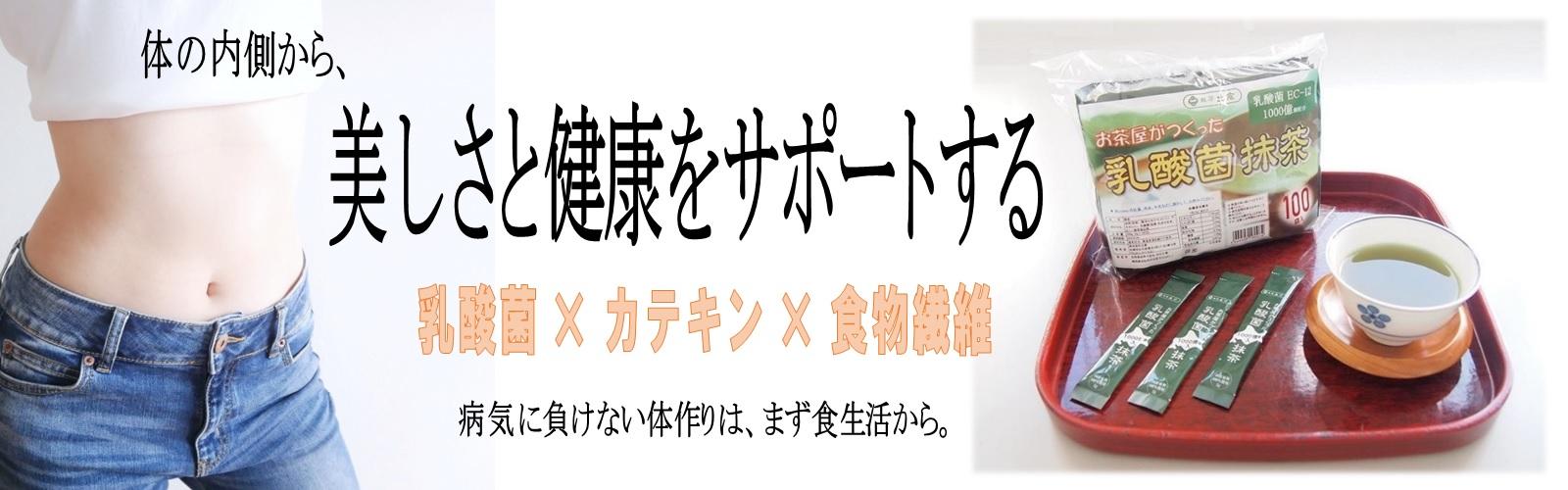 体の内側から、美しさと健康をサポートする「土倉 お茶屋がつくった乳酸菌抹茶」乳酸菌×カテキン×食物繊維 病気に負けない体づくりは食生活から。