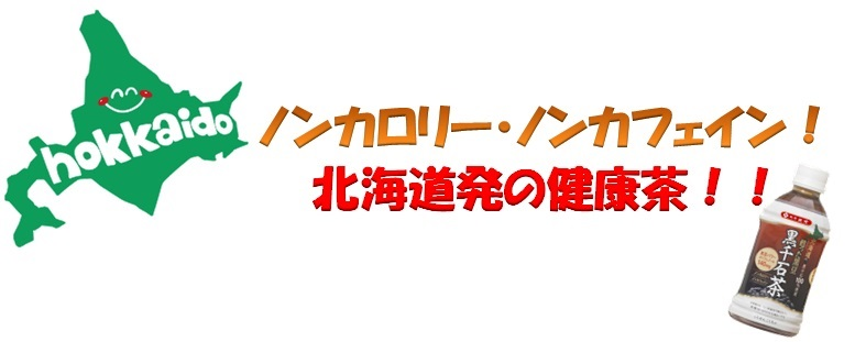 ノンカロリー・ノンカフェイン! 北海道発の健康茶!!